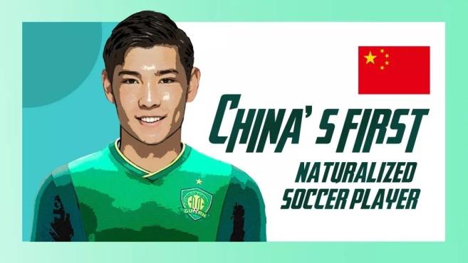 从挪威到中国,归化新星能否扛起中国足球的大旗?