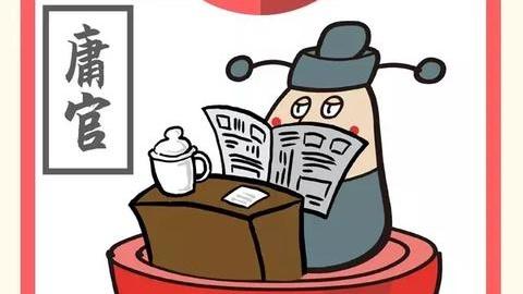 """内蒙古""""问诊""""机关病 """"四官""""有""""病""""先治 小心""""帽子"""""""