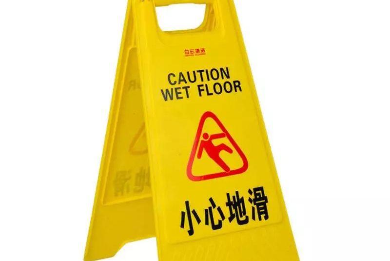 浴室里千万不要穿人字拖,否则……哈哈哈哈太惨了!