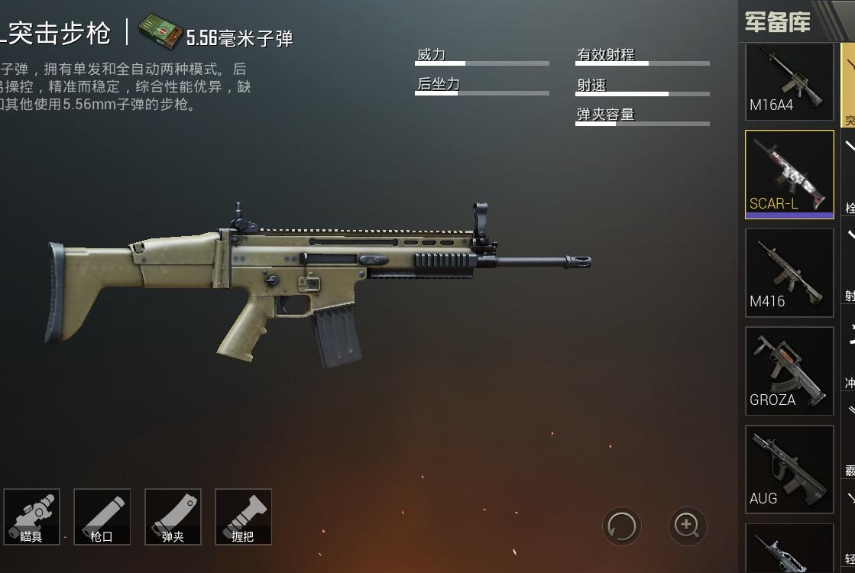 《绝地求生:刺激战场》步枪选择 30发无压枪测试