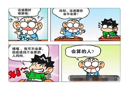 """搞笑漫画:呆头请""""神算""""做数学砸饭碗!日光浴""""木乃伊""""真奇葩"""