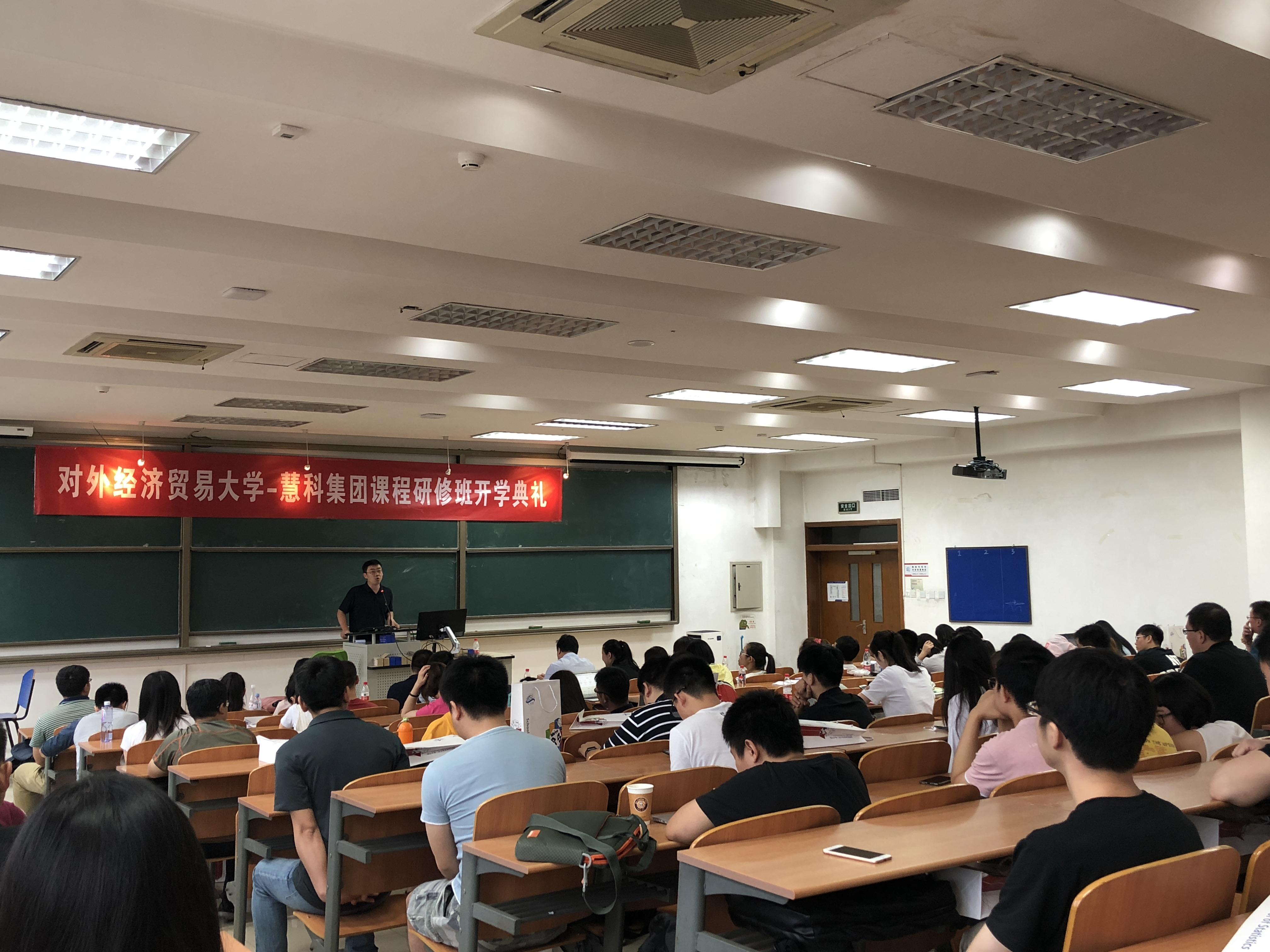 对外经济贸易大学-慧科集团在职研究生高级研修班开班典礼