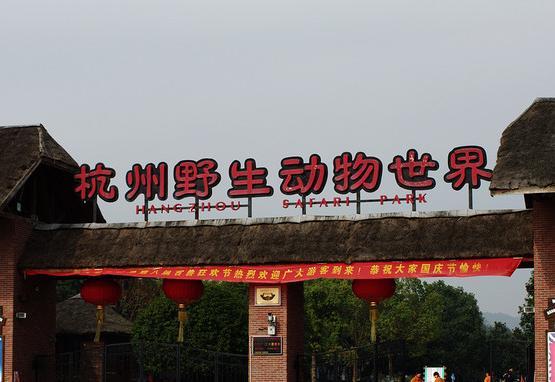 杭州野生动物世界位于杭州富阳,是华东地区规模最大的野生动物公园.