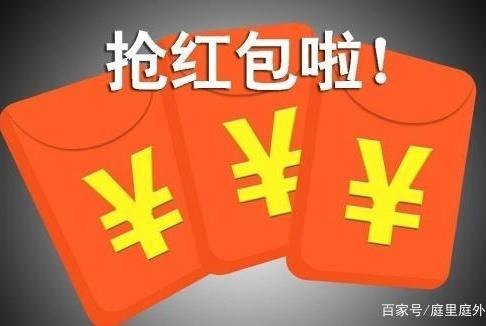 """春节期间,抢红包要注意哪些""""法律禁忌""""?"""