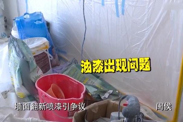 """业主翻新精装房,工人把墙面喷得""""一塌糊涂"""",商家:天气原因"""