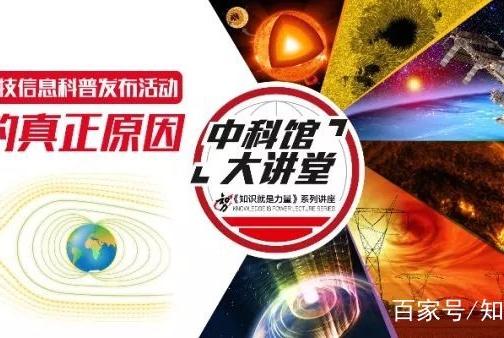 """中科馆大讲堂知力系列讲座之""""太阳密码,地球出走的真正原因"""""""