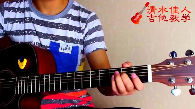 吉他教学:小星星 一闪一闪亮晶晶,进阶还在继续