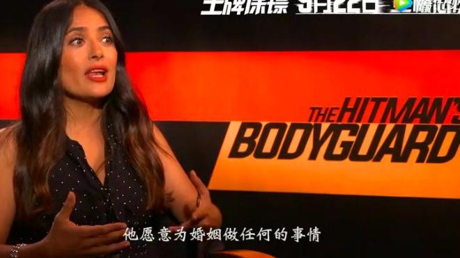 电影《王牌保镖》女主Salma专访视频