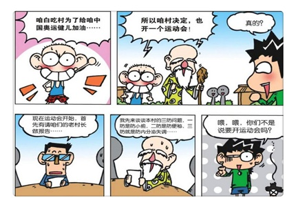 """搞笑漫画:呆头""""火星思维""""垫底全班?白吃村""""运动会""""真奇葩!"""
