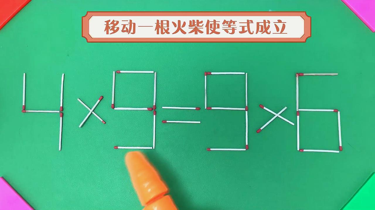 奥数挑战题:移动一根火柴,如何使这道题成立?学霸来解答