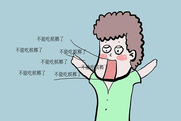 经常吃槟榔的人,脸上出现3种异常,可能要戒掉槟榔了