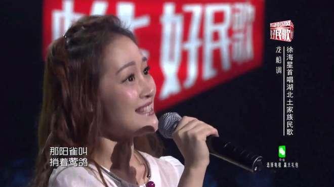 中华好民歌:可爱少女这首《龙船调》好听极了,人美声甜,超享受