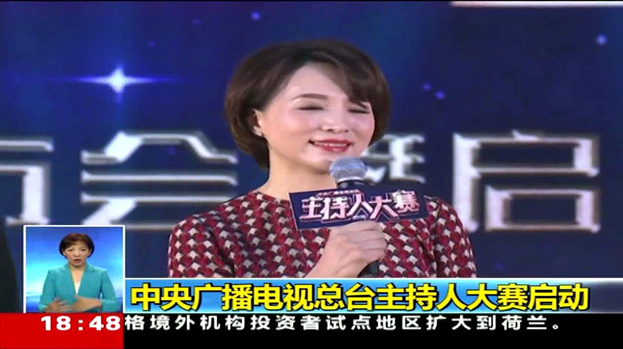 中央广播电视总台主持人大赛启动