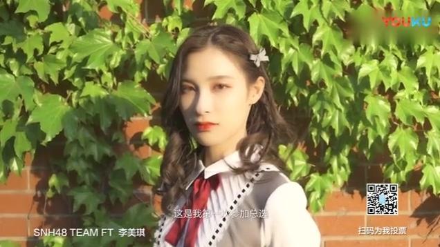 """""""砥砺前行""""SNH48第五届年度人气总决选李美琪个人宣言"""