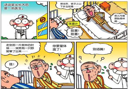 搞笑漫画:当呆头的病人真倒霉,测量体温要插在鼻孔里图片