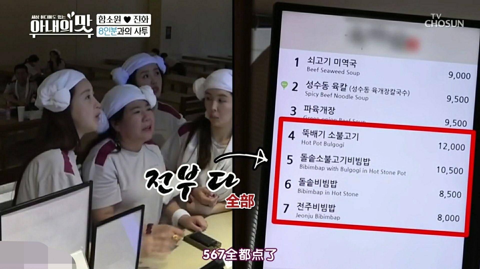 咸素媛婆婆大手笔,看呆韩国服务员,随手制作美食堪称中国白钟元