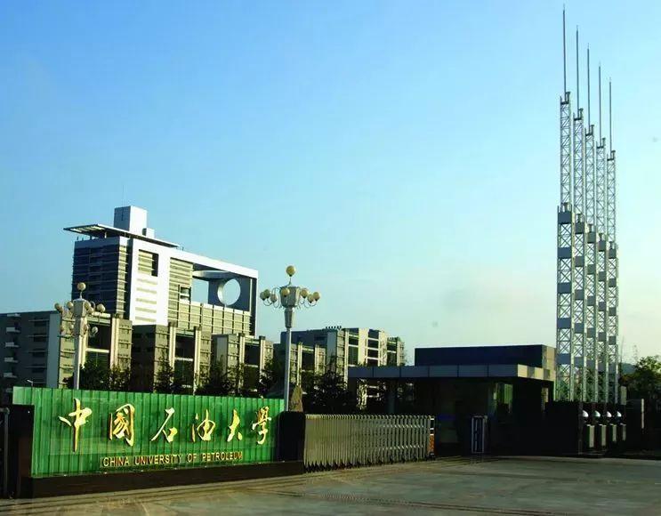 中国石油大学(华东)保研率:17.6%