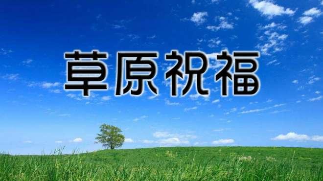 豪图一首《草原祝福》唱出对草原深情的祝福