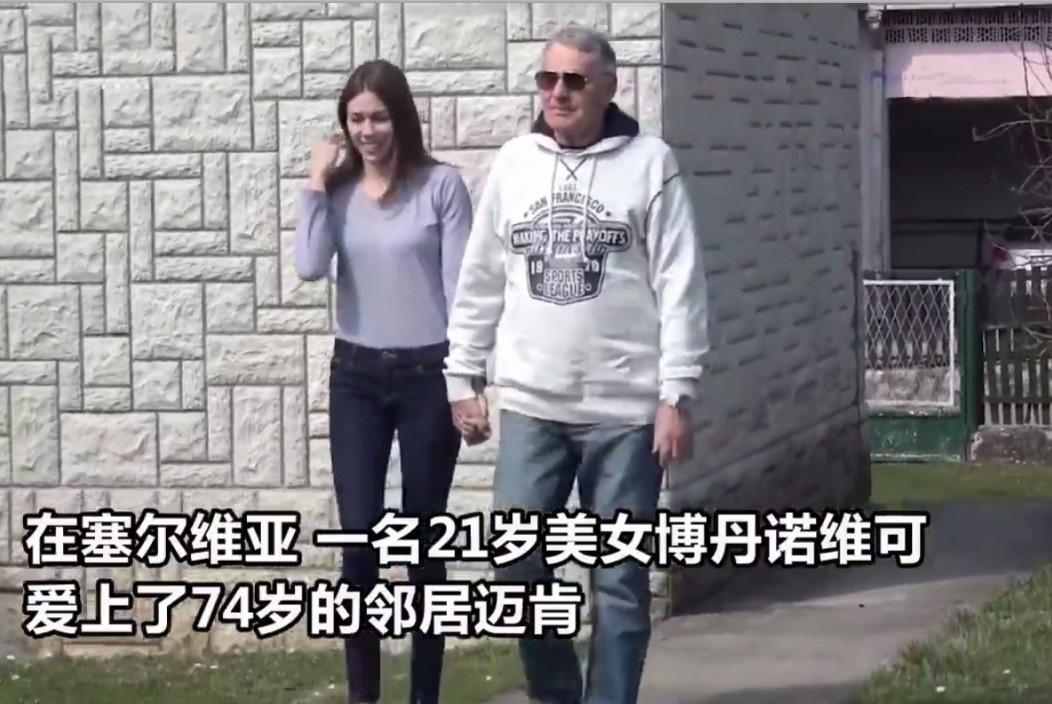 21岁美女倒追74岁老翁获得成功,9月就要举行婚礼