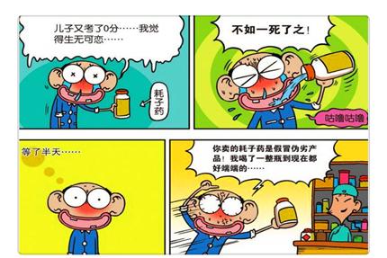 """搞笑漫画:白吃村""""结婚证""""生动形象!呆爸""""生无可恋""""喝假药!"""