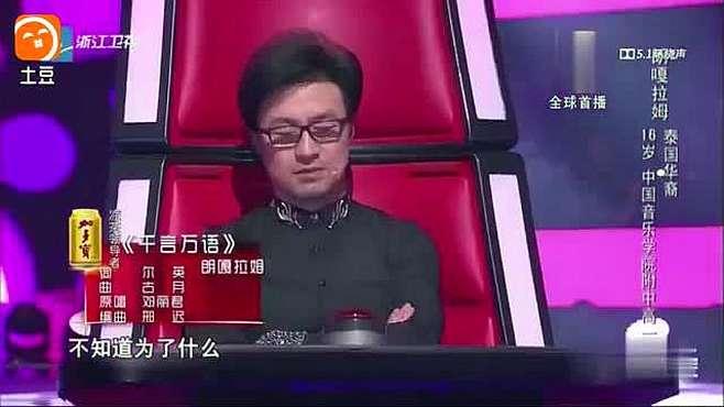 《中国好声音》有一个好声音,把邓丽君的歌唱的如此美妙动听