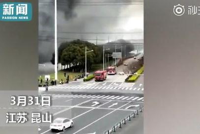 昆山一台企子公司发生燃爆,曾因违反水污染防治挨罚,是高新企业