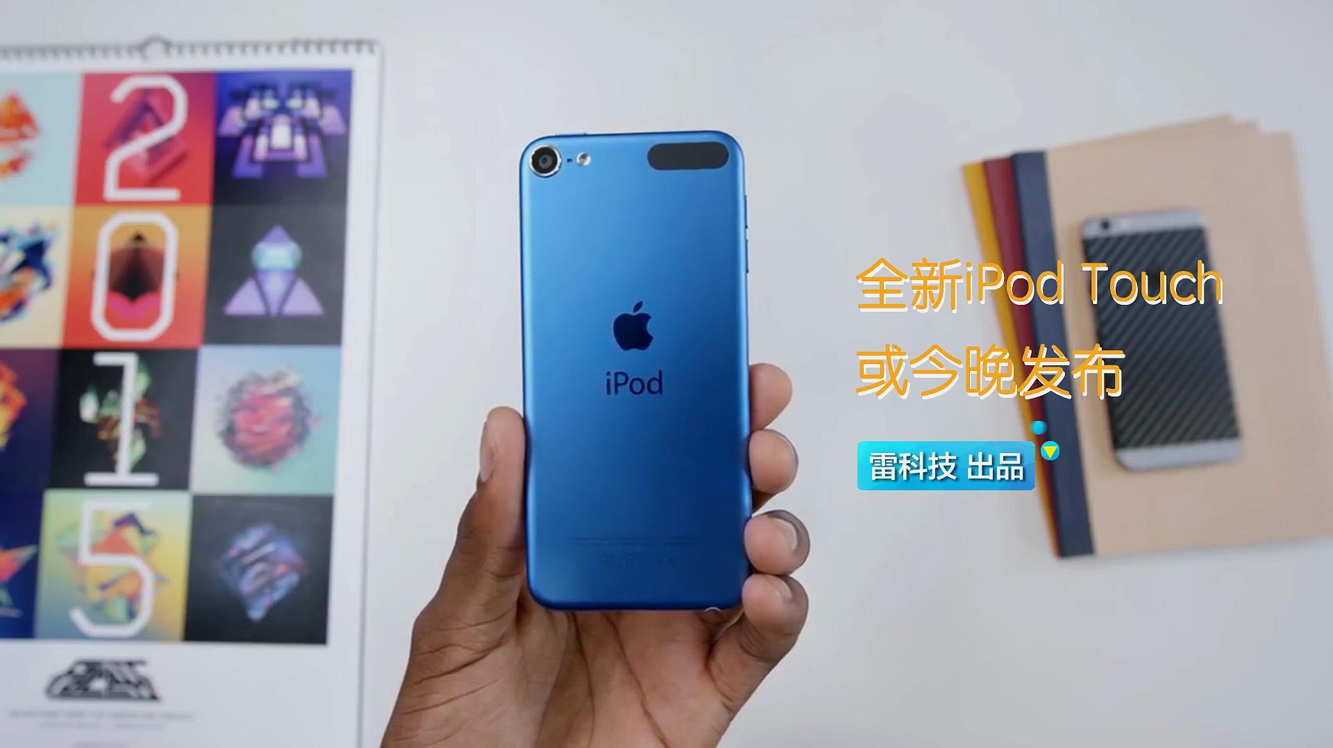 外媒表示苹果今晚还要发布新硬件:新iPod Touch来了?