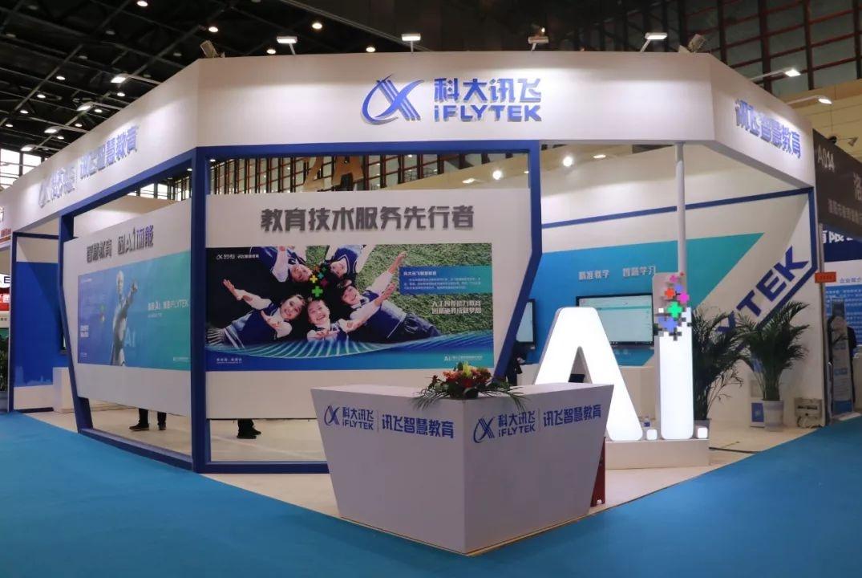科大讯飞智慧教育全产品亮相第二届中国国际教育装备博览会