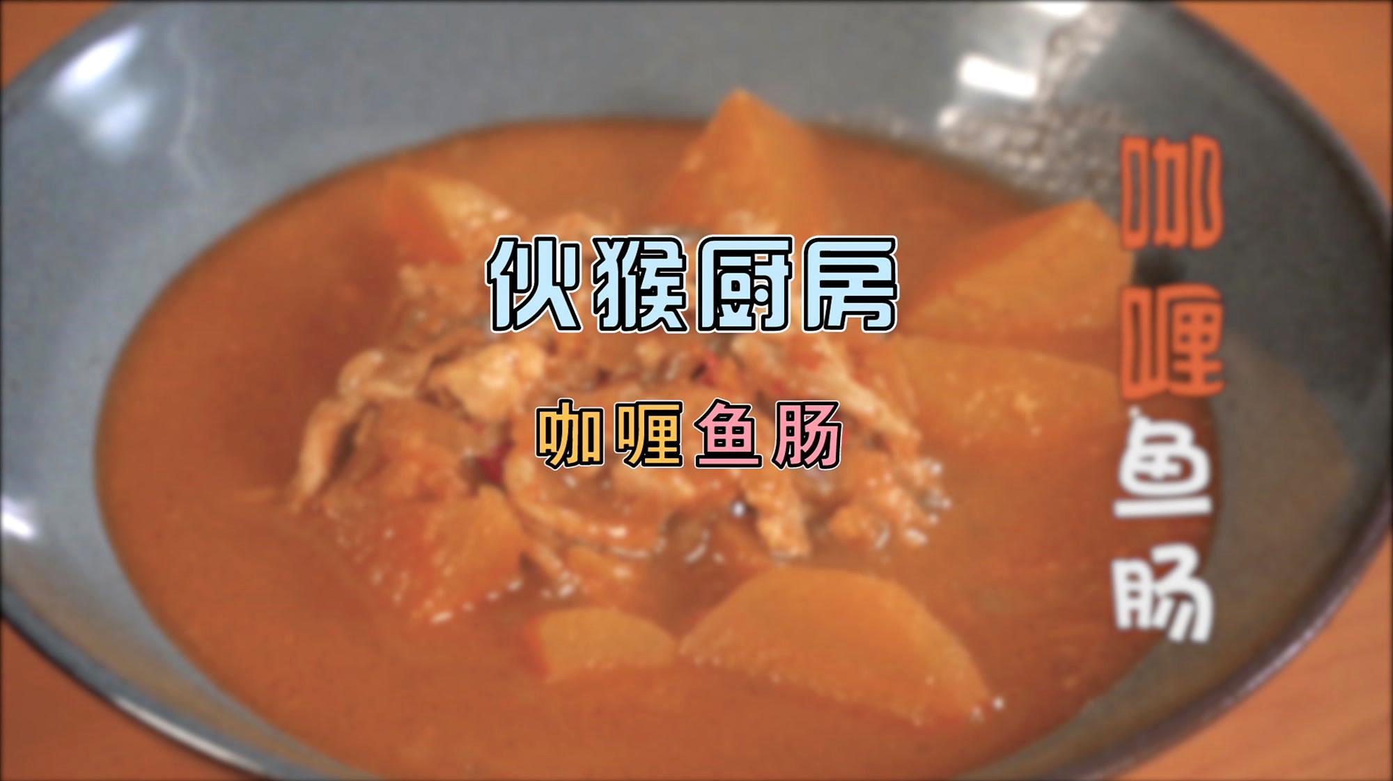 小伙做了道咖喱鱼肠,口味再重的人看到了也直呼吃不下