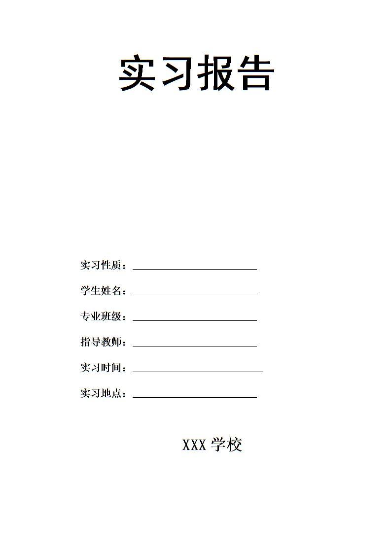 实习报告范文- 财务管理专业