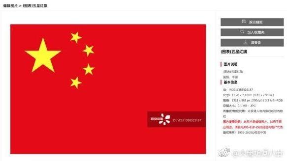 你激怒了中国!