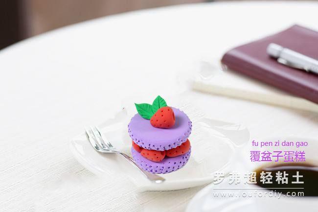 罗弗超轻粘土甜点系列之覆盆子蛋糕制作图解教程
