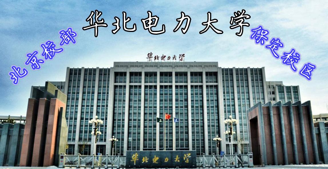 河北学生考上华北电力大学有多难?没有630分连保定校区都考不上