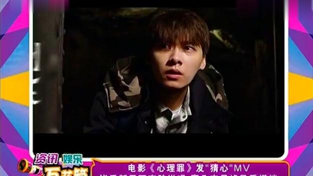 """电影《心理罪》发""""猜心""""MV"""