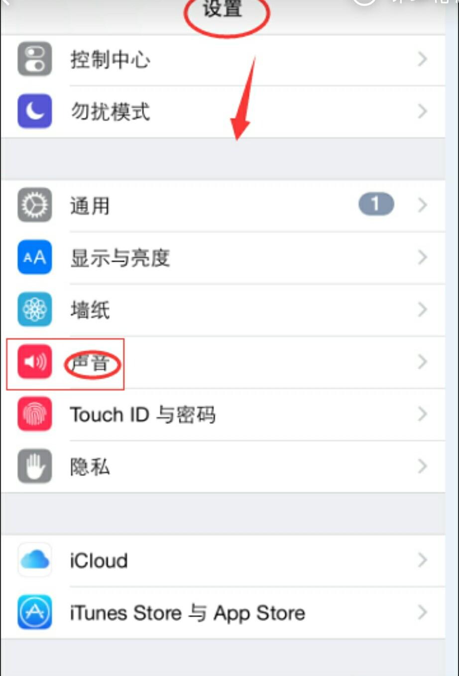 大多数苹果用户都是用的默认铃声,这是为什么呢?今天算弄明白了