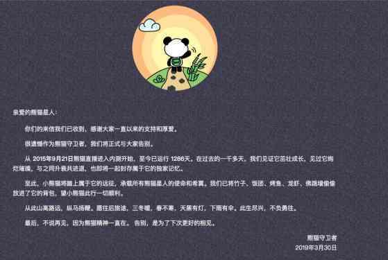 王思聪创立的熊猫直播停播,网页上只留下一封告别信!
