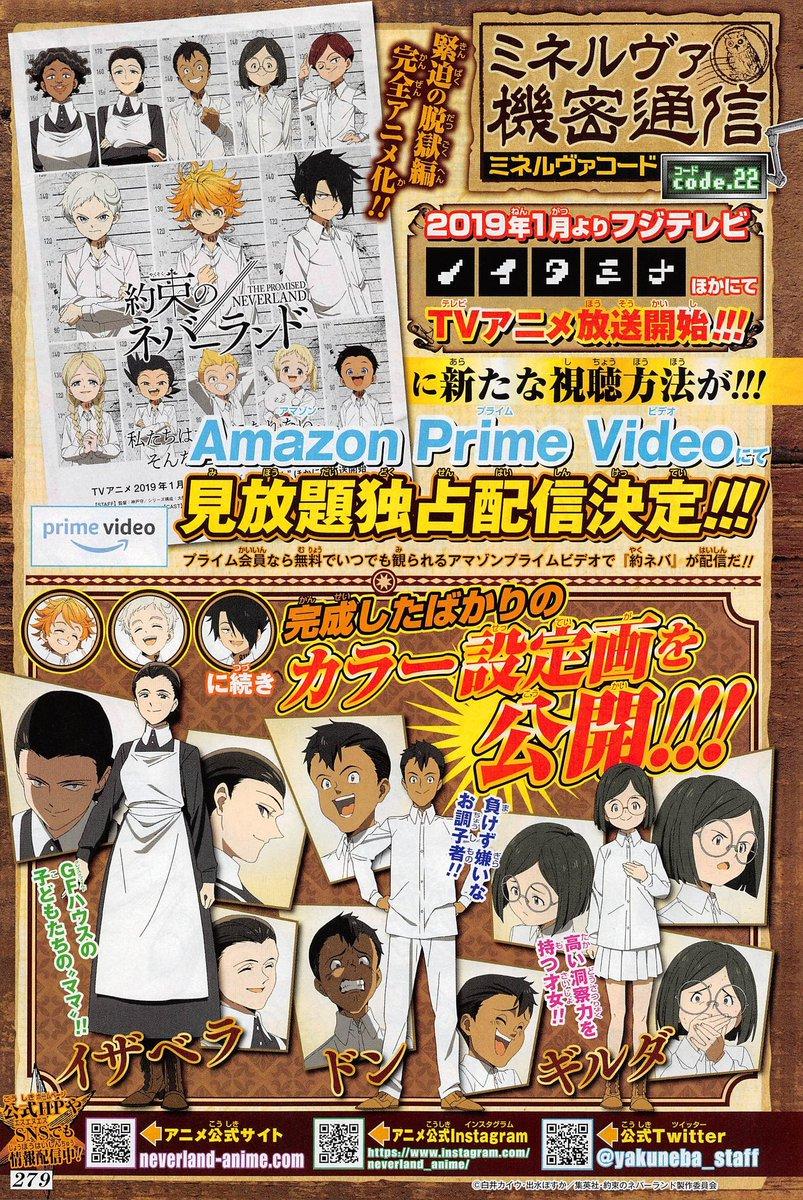 约定的梦幻岛动漫公布了全新的角色设计,寄予厚望的台柱级作品