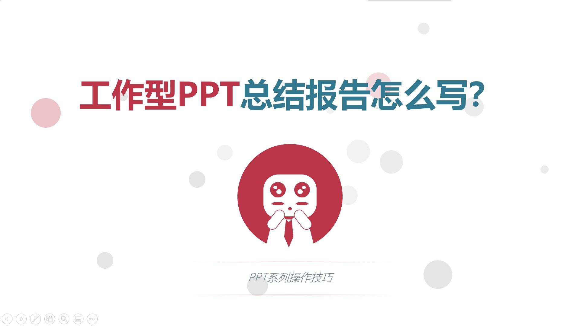 工作型PPT总结报告怎么写?这篇文章告诉你!