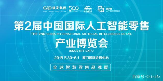 韩国一线AI企业组团亮相第2届中国国际人工智能零售展! ar娱乐_打造AR产业周边娱乐信息项目 第1张