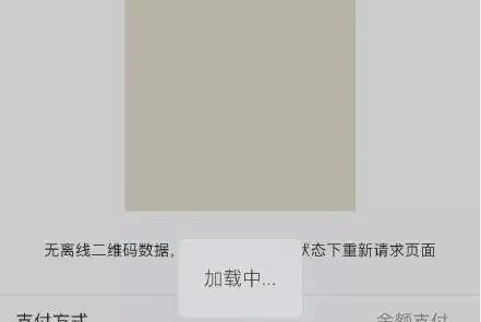 昨天沈阳盛京通APP又挂了!坐地铁还是乖乖用实体卡吧!