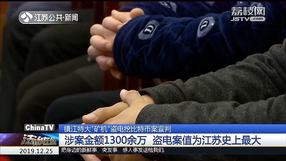"""镇江特大""""矿机""""盗电挖比特币案宣判,涉案金额1300余万"""
