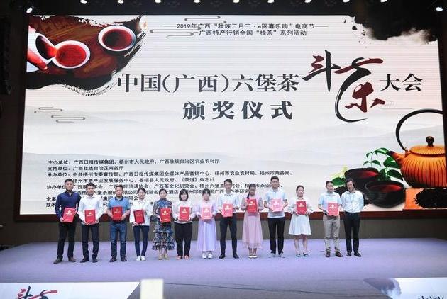 """广西六堡""""茶王""""揭晓 压轴王拍出27200元/斤!"""