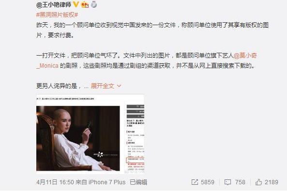 女明星怒斥视觉中国,称其侵犯肖像权,林心如、刘亦菲也被其伤过