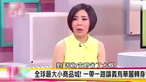 台湾媒体:大陆太发展太快了,我们要多出去走走不要做井底之蛙