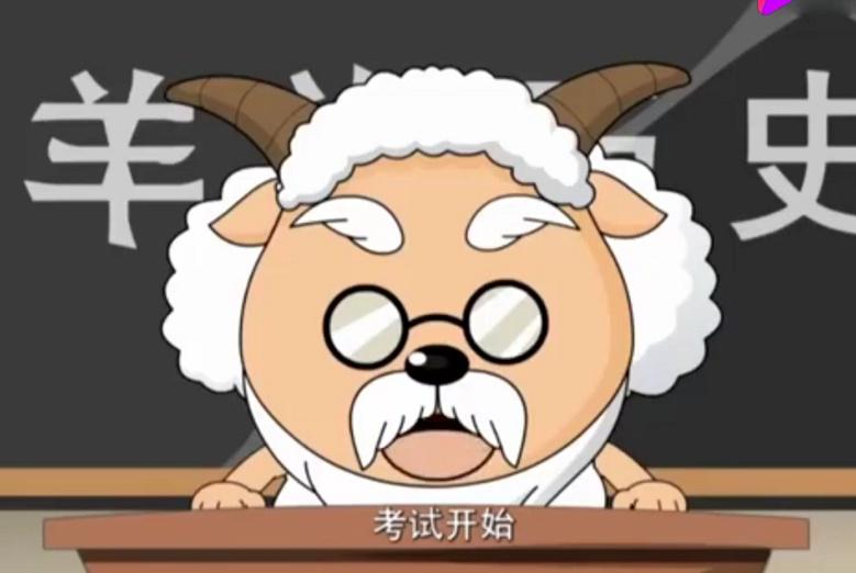 喜羊羊与灰太狼:灰太狼准备帮儿子考试作弊,却被第一道题难倒了