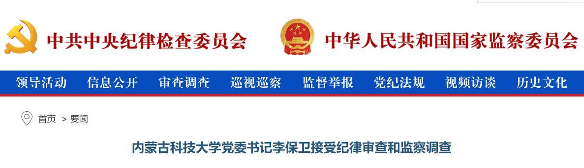 涉嫌严重违纪违法,内蒙古科技大学党委书记李保卫被查