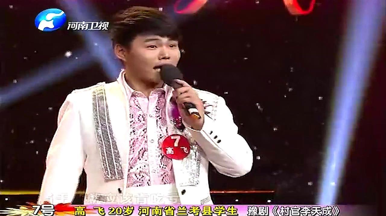 20岁小伙演唱豫剧《村官李天成》,嗓音细腻,转音流畅