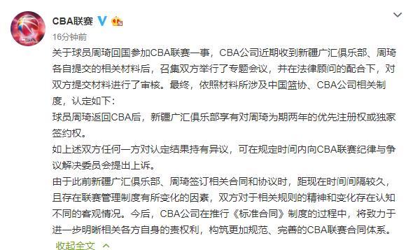亚博体育:官宣!新疆男篮拥有周琦独家签约权 如有异议可提出上诉!