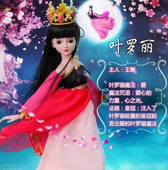 叶罗丽:十二星座的仙子娃娃,这些你喜欢吗?我想要射手图片