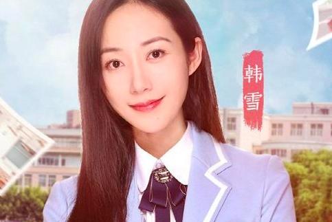 韩雪节目表现浮夸,喊话大学应和最帅男生谈恋爱,网友:胡歌吗?